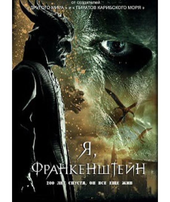 Я, Франкенштейн [DVD]
