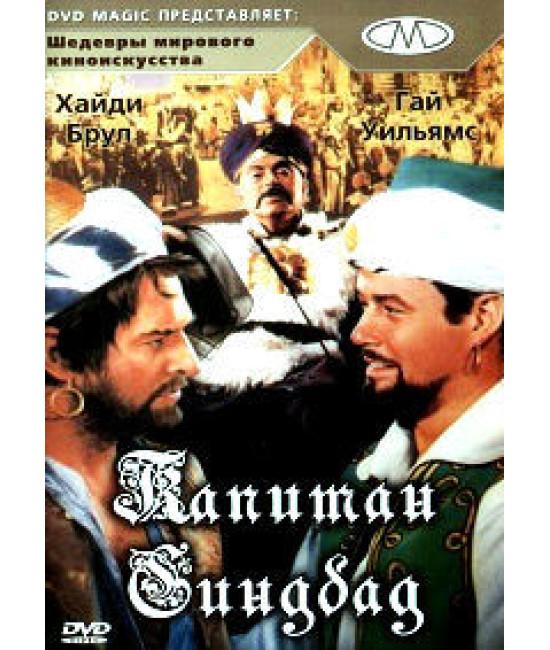 Капитан Синдбад [DVD]
