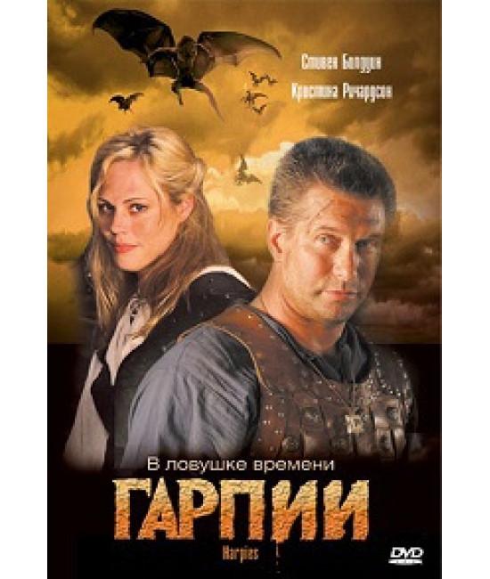 Гарпии [DVD]