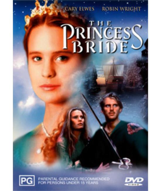 Принцесса невеста [DVD]