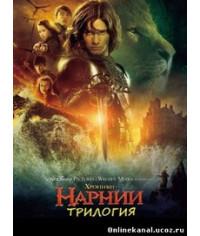 Хроники Нарнии. Трилогия [3 DVD]