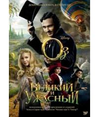 Оз: Великий и Ужасный [DVD]