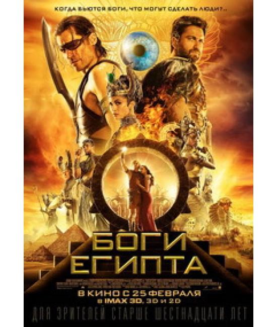 Боги Египта [DVD]