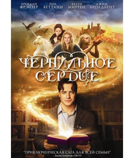 Чернильное сердце [DVD]