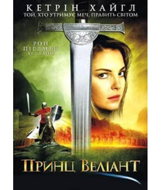 Принц Вэлиант [DVD]