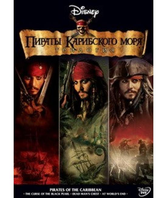 Пираты Карибского моря: Трилогия [3 DVD]