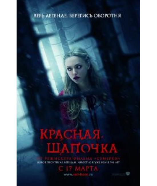 Красная Шапочка [DVD]