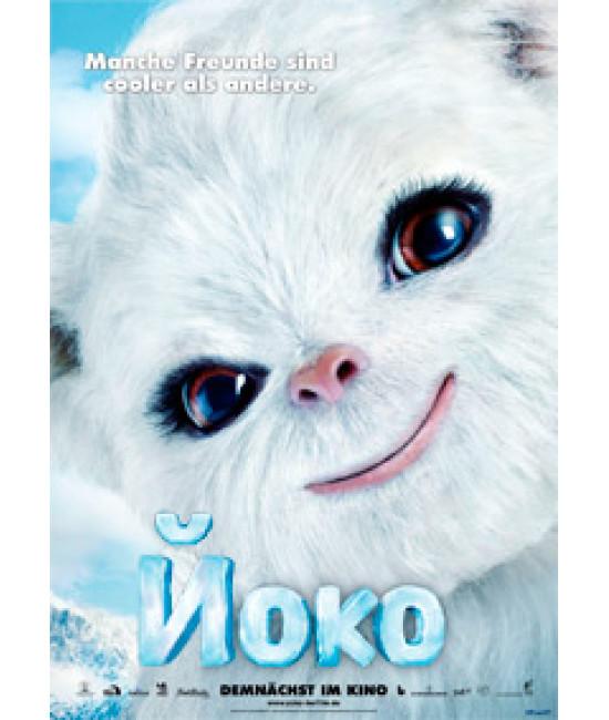 Йоко [DVD]