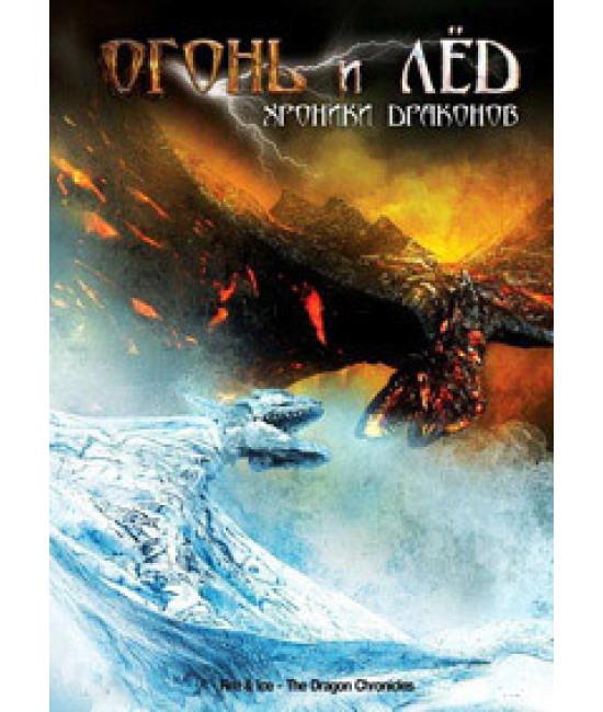 Огонь и лед: Хроники драконов [DVD]