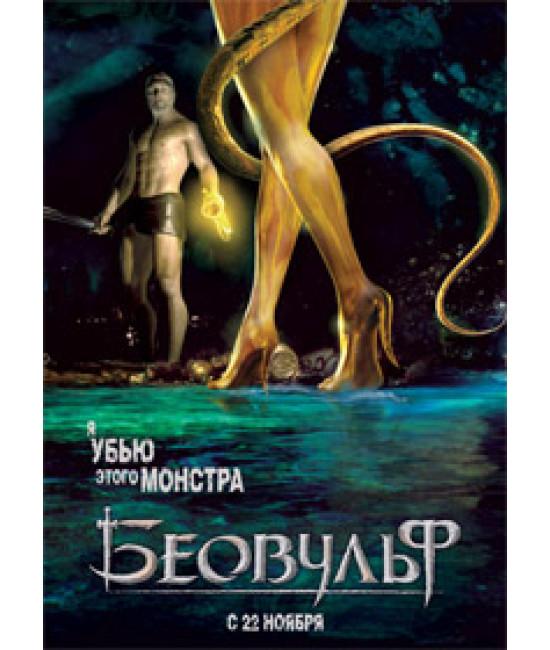 Беовульф [DVD]