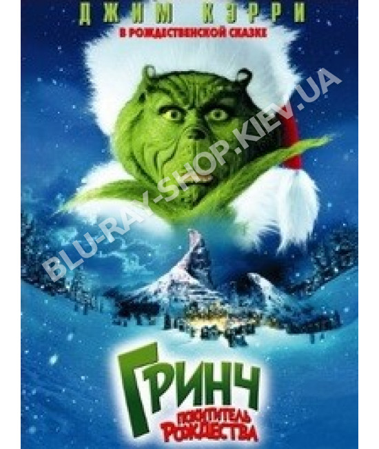 Гринч - похититель Рождества [DVD]