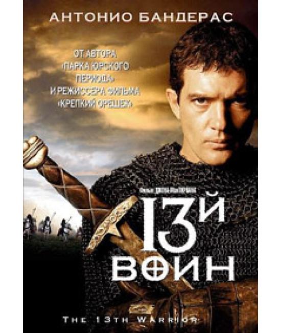 13-й воин [DVD]