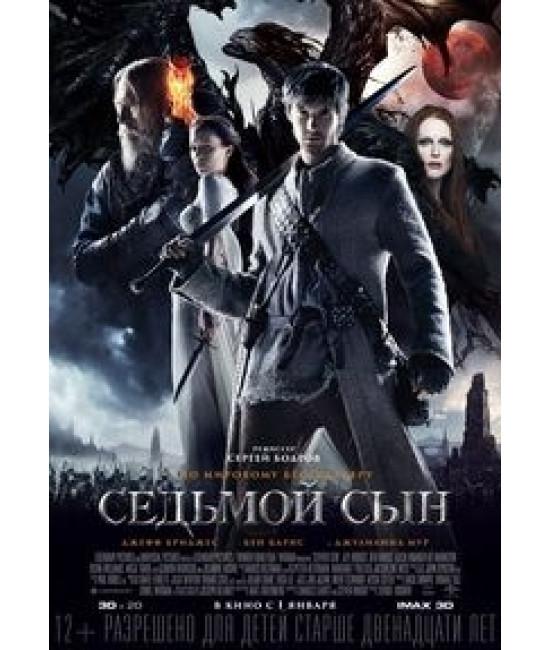 Седьмой сын [DVD]