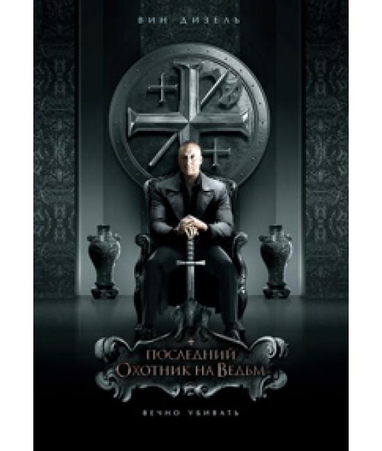 Последний охотник на ведьм [DVD]