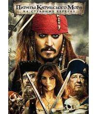 Пираты Карибского моря: На странных берегах [DVD]