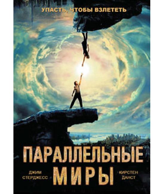 Параллельные миры [DVD]