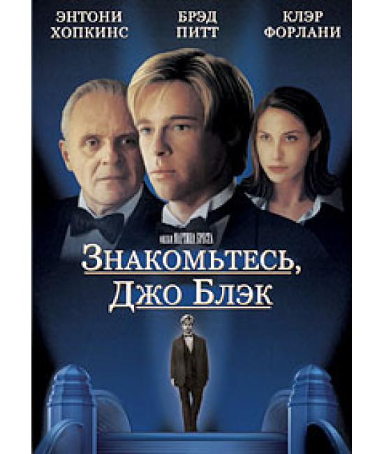 Знакомьтесь, Джо Блэк [DVD]