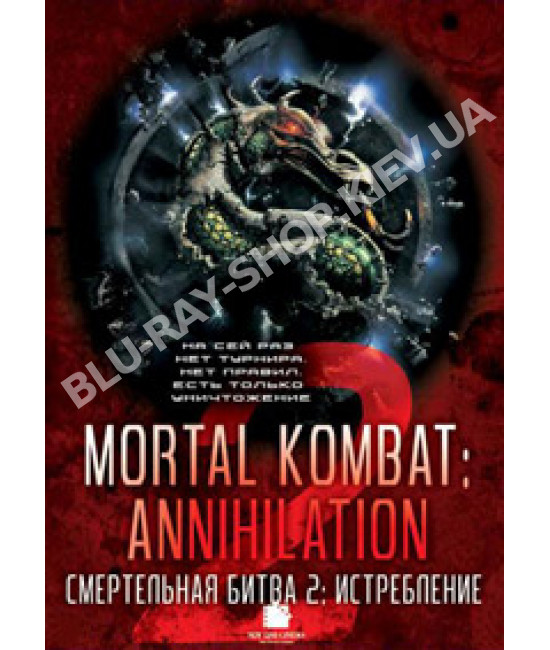 Смертельная битва 2: Истребление [DVD]