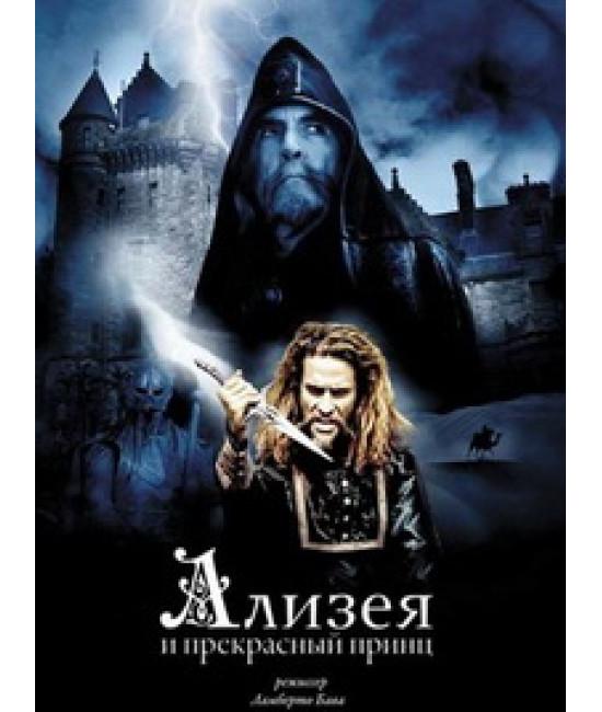 Ализея и прекрасный принц [DVD]
