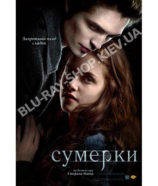 Сумерки [DVD]