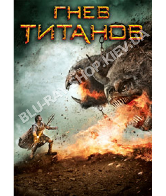 Гнев титанов [DVD]