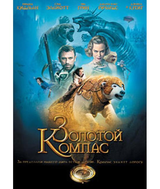 Золотой Компас [DVD]