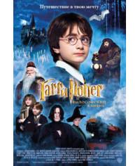 Гарри Поттер и философский камень [DVD]