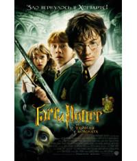 Гарри Поттер и тайная комната [DVD]