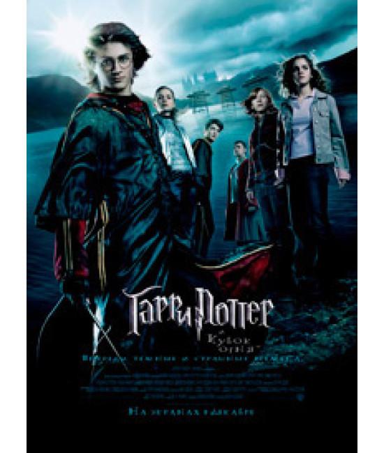 Гарри Поттер и кубок огня [DVD]