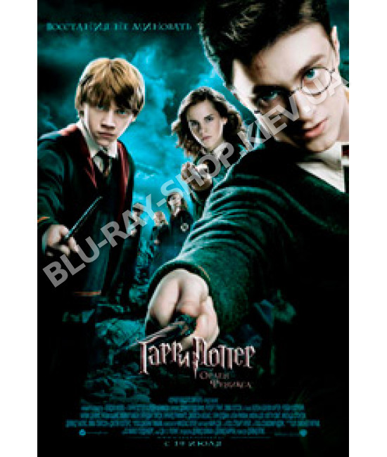 Гарри Поттер и орден Феникса [DVD]