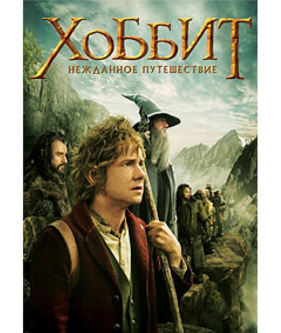 Хоббит: Нежданное путешествие [DVD]