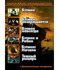 Бэтмен [DVD]