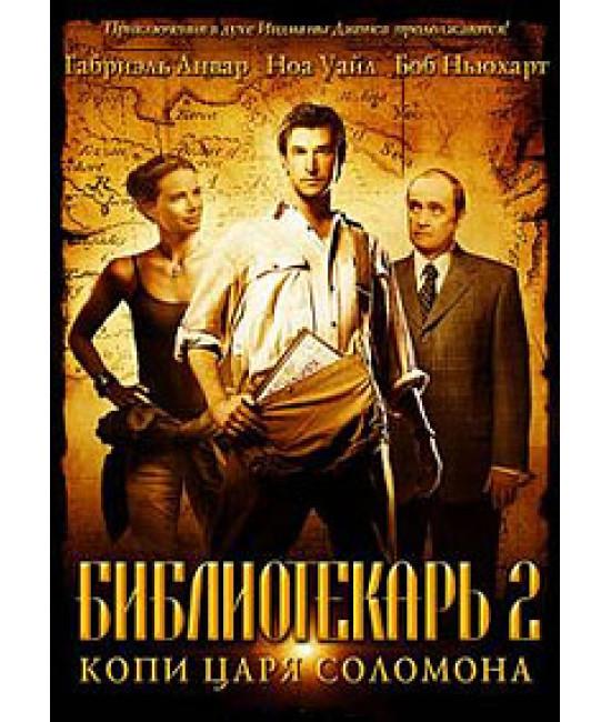 Библиотекарь 2: Возвращение в копи царя Соломона [DVD]