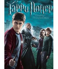 Гарри Поттер и Принц-полукровка (2-х дисковое специальное издание) [DVD]
