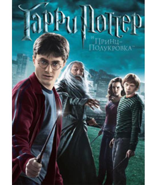 Гарри Поттер и Принц-полукровка [DVD]