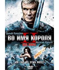 Во имя короля 2 [DVD]