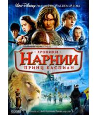 Хроники Нарнии: Принц Каспиан (Коллекционное издание) [DVD]
