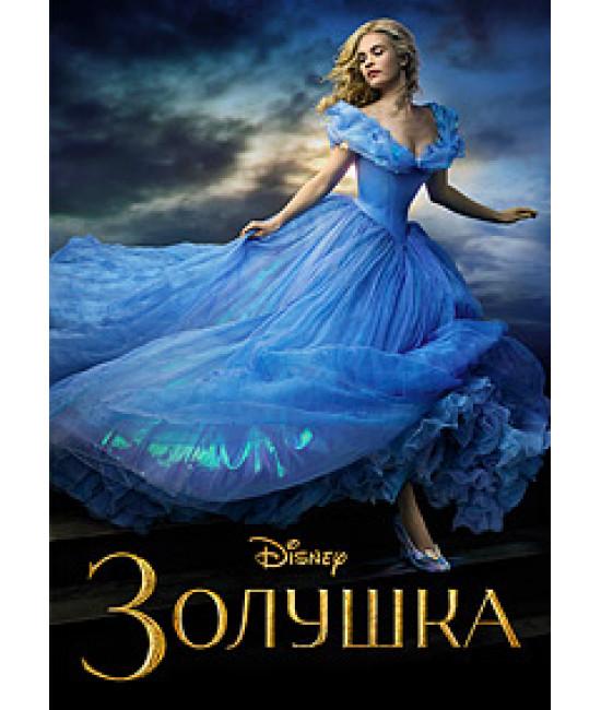 Золушка [DVD]