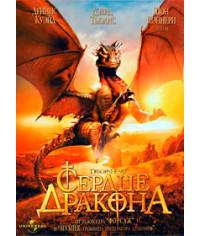 Сердце дракона [DVD]