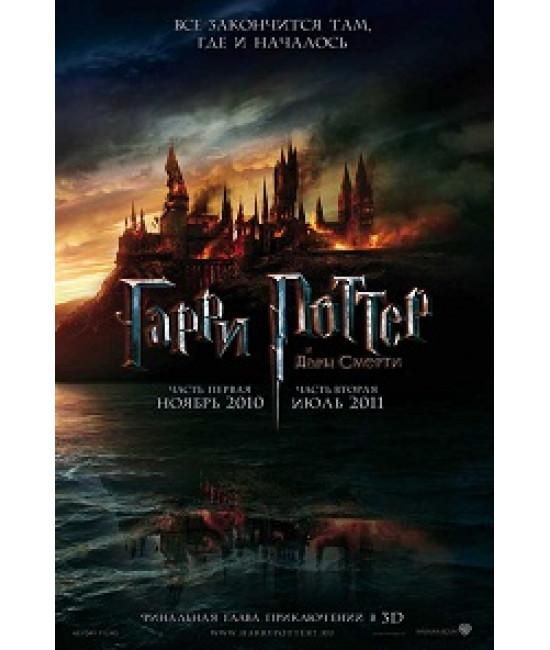 Гарри Поттер и Дары смерти: Часть 1 [DVD]