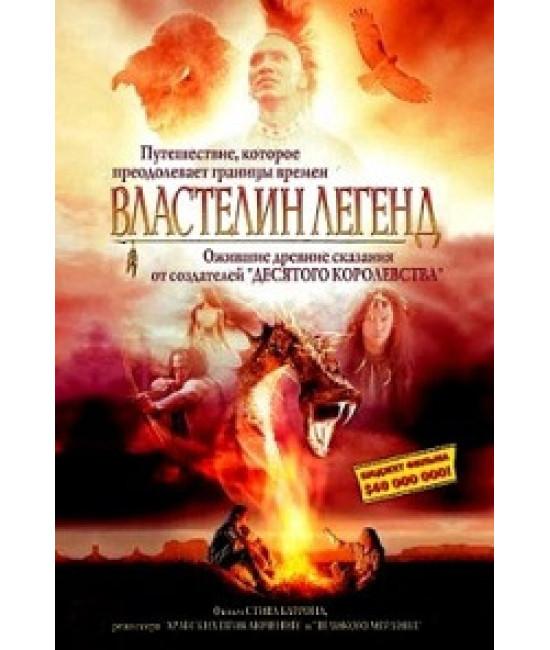 Властелин легенд (Хранитель снов) [DVD]
