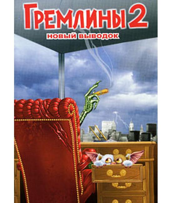 Гремлины 2: Новенькая партия [DVD]