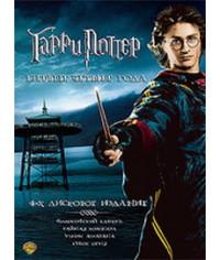 Гарри Поттер. Первые четыре года. Коллекционное издание [DVD]