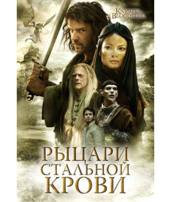 Рыцари стальной крови [DVD]