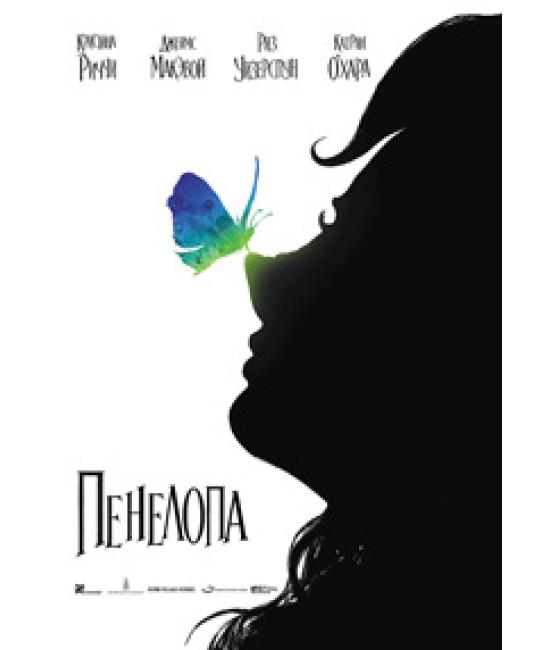 Пенелопа [DVD]