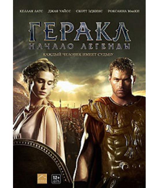 Геракл: Начало легенды [DVD]