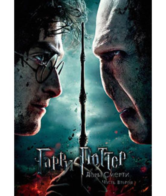 Гарри Поттер и Дары смерти: Часть II [DVD]