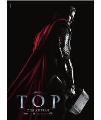 Тор [DVD]
