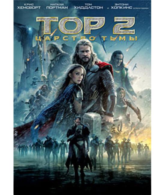 Тор 2: Царство тьмы [DVD]