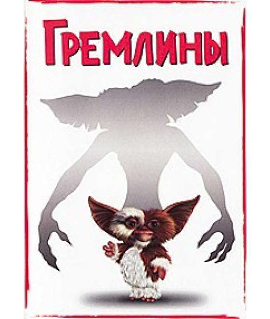 Гремлины [DVD]